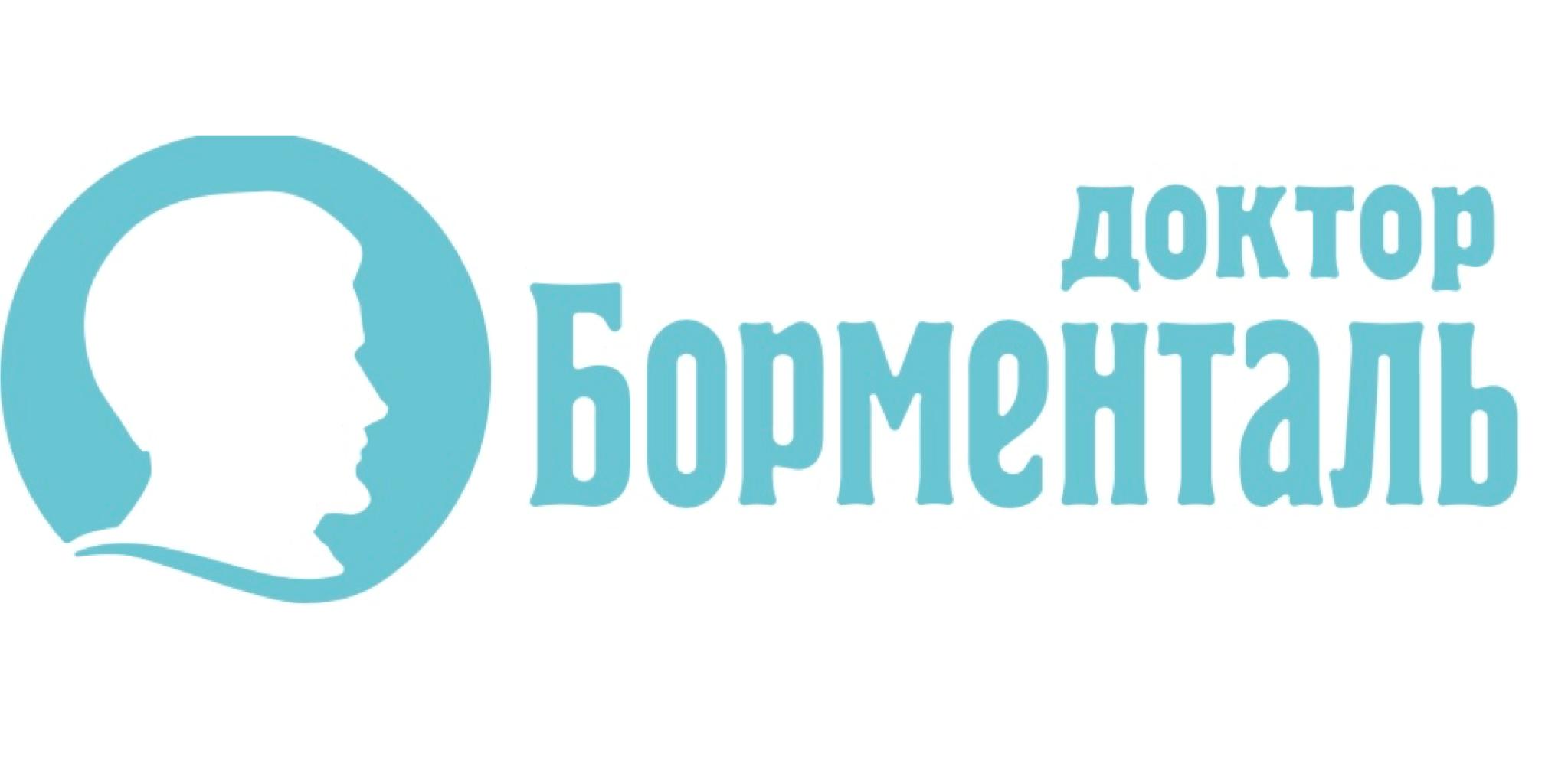 Клиника косметологии и похудения Доктор Борменталь