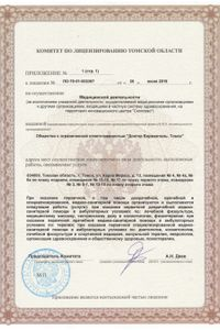 certificate-Клиника косметологии и похудения Доктор Борменталь-index-2