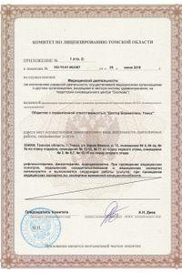 certificate-Клиника косметологии и похудения Доктор Борменталь-index-3