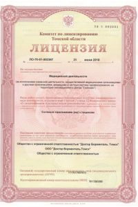 certificate-Клиника косметологии и похудения Доктор Борменталь-index-0