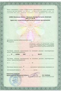 certificate-МедЭлит by Julia Anpilogova & Irma Yastrebova-index-1
