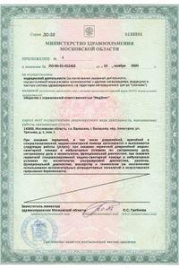 certificate-МедЭлит by Julia Anpilogova & Irma Yastrebova-index-2