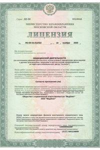 certificate-МедЭлит by Julia Anpilogova & Irma Yastrebova-index-0
